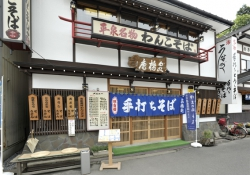 泉橋庵支店